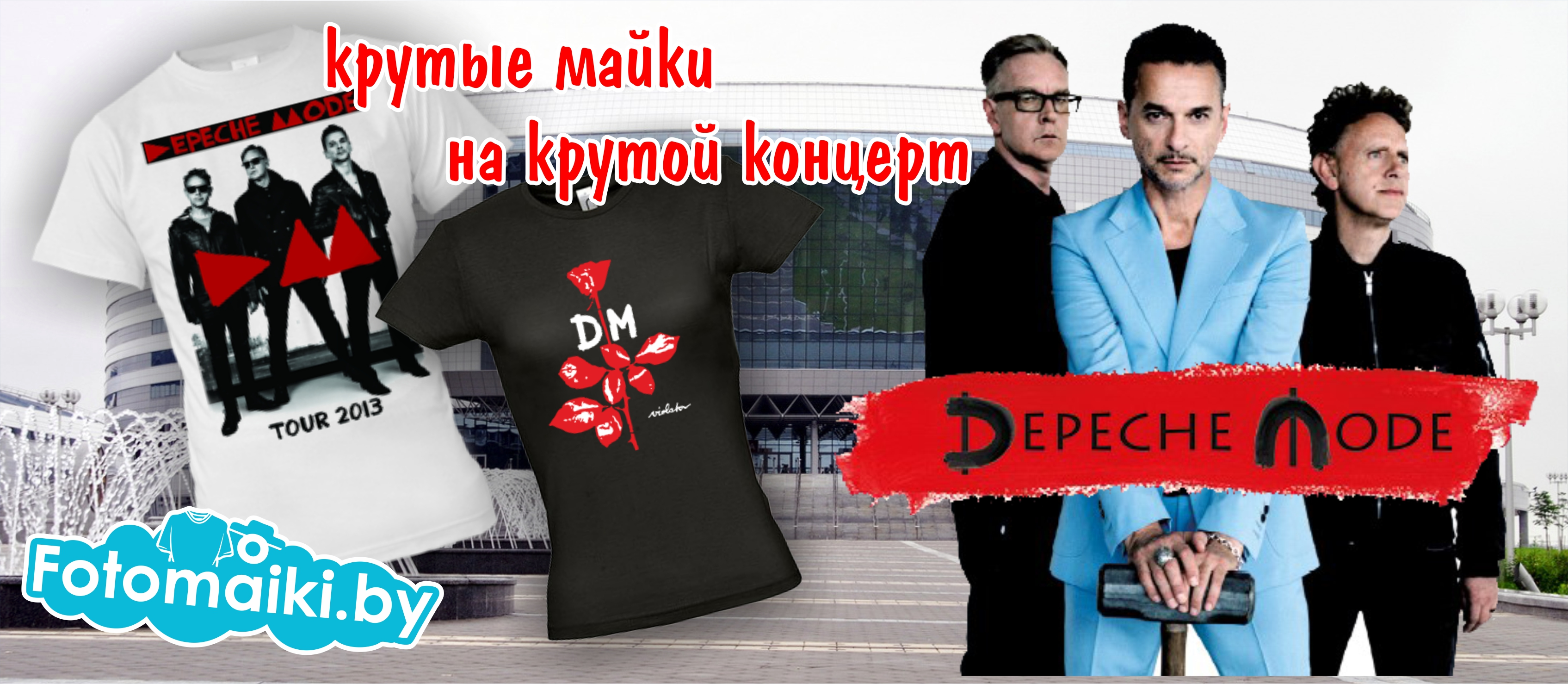Майки на концерт Depeche Mode в Минске